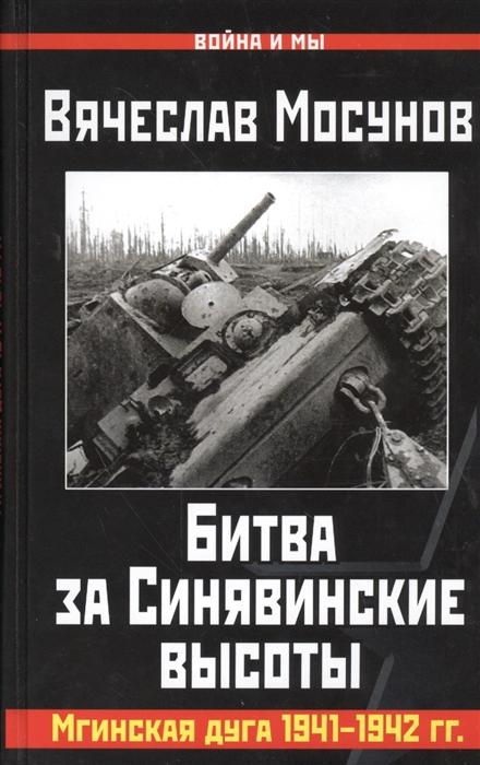 Мосунов В. Битва за Синявинские высоты Мгинская дуга 1941-1942 гг цены