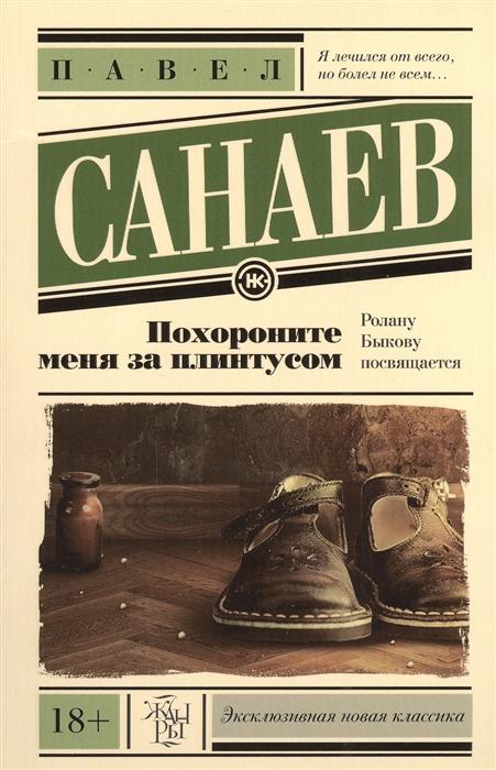 Санаев П. Похороните меня за плинтусом