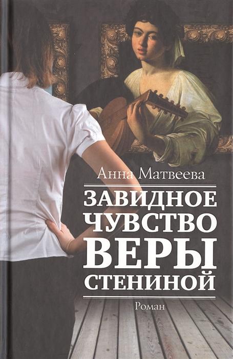 Матвеева А. Завидное чувство Веры Стениной Роман