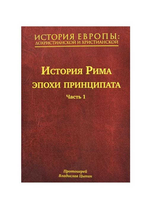 История Европы дохристианской и христианской В 16 т Том IV История Рима эпохи принципата Часть 1