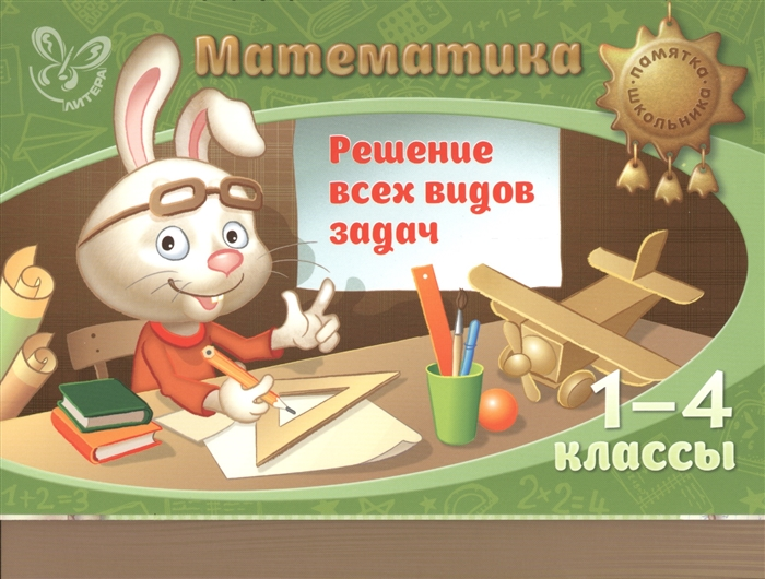 Селиванова М. Математика Решение всех видов задач 1-4 классы Памятка школьника