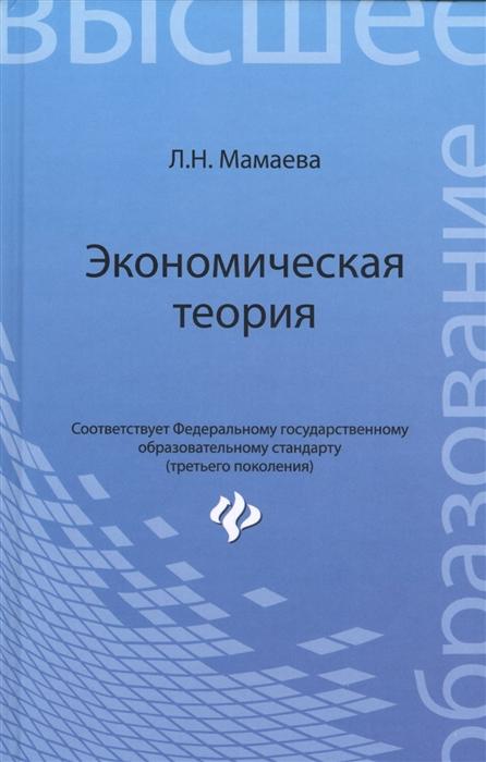Мамаева Л. Экономическая теория Учебник давыденко л экономическая теория учеб пос