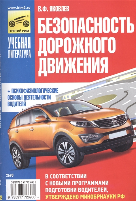 Яковлев В. Безопасность дорожного движения Психофизиологические основы деятельности водителя