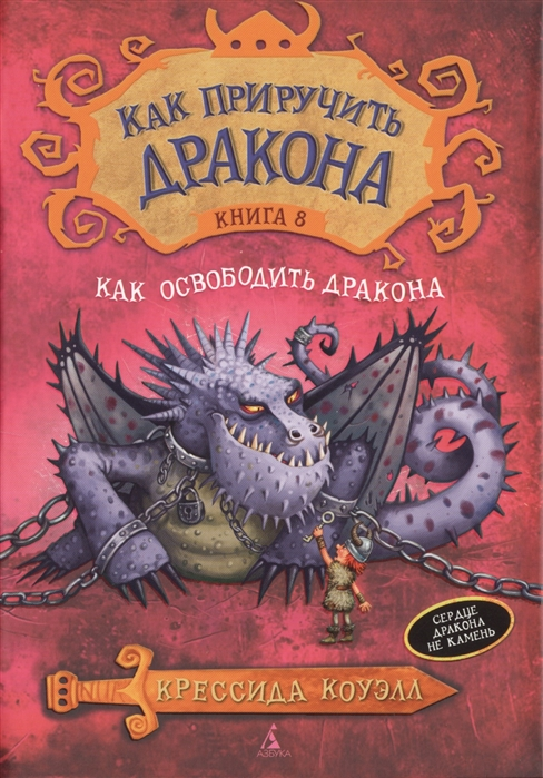 Коуэлл К. Как освободить дракона Книга 8 коуэлл к как приручить дракона книга 1