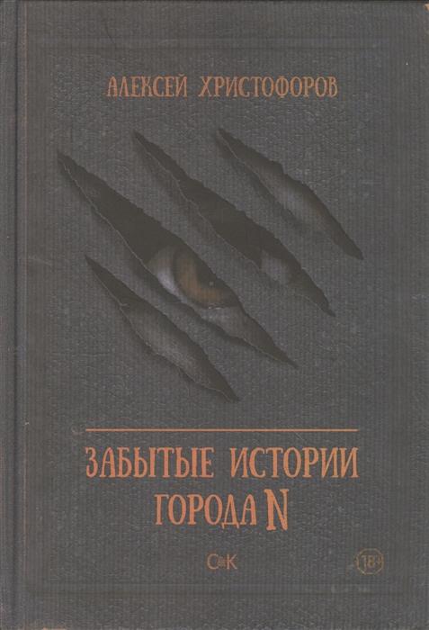 Христофоров А. Забытые истории города N недорого