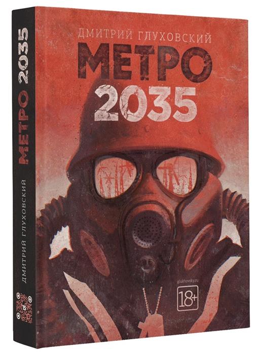 купить Глуховский Д. Метро 2035 по цене 599 рублей