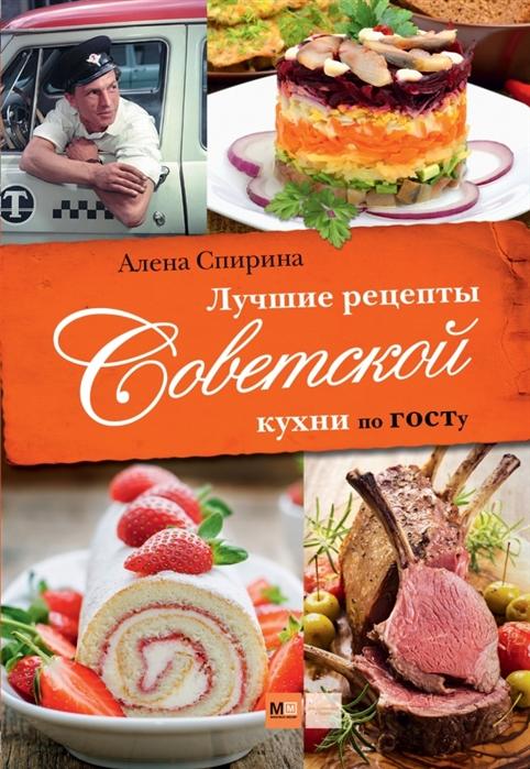 Лучшие рецепты Советской кухни по ГОСТу