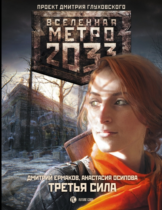 Ермаков Д., Осипова А. Метро 2033 Третья сила цена