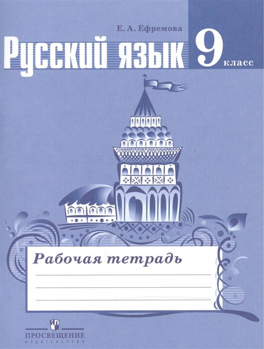 Ефремова Е Русский язык 9 класс Рабочая тетрадь Пособие для учащихся общеобразовательных организаций