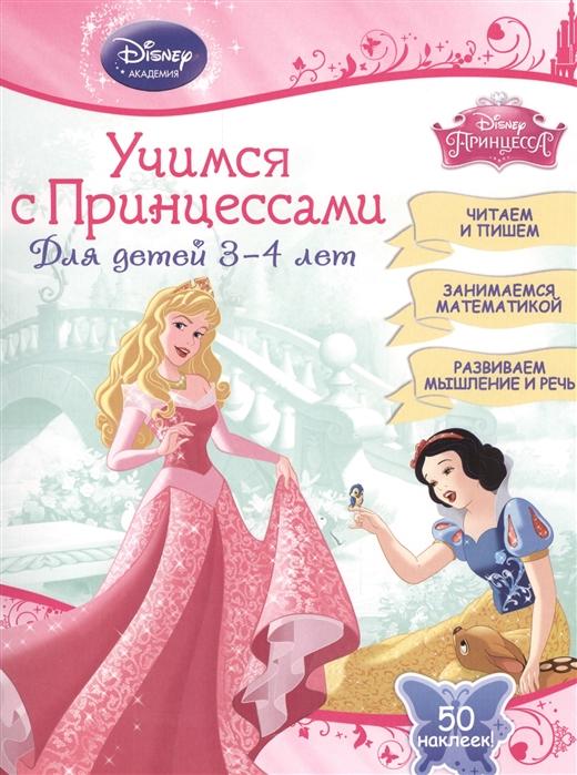 все цены на Жилинская А. (ред.) Учимся с Принцессами Для детей 3-4 лет Читаем и пишем Занимаемся математикой Развиваем мышление и речь 50 наклеек онлайн