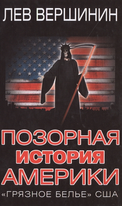 Позорная история Америки Грязное белье США
