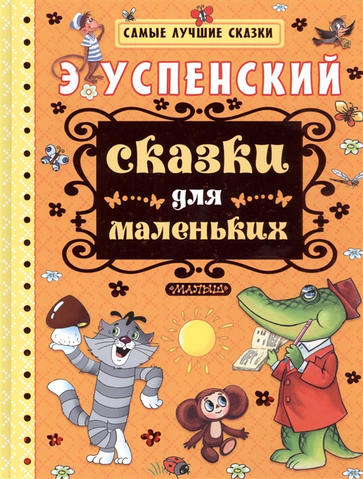 Успенский Э. Сказки для маленьких аст сказки для маленьких э успенский 089939 5