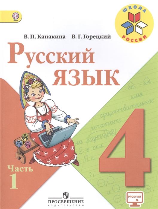 Канакина В., Горецкий В. Русский язык 4 класс Учебник комплект из 2 книг канакина в русский язык 4 класс раздаточный материал