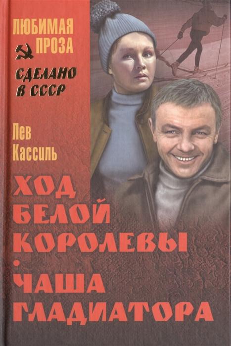 Кассиль Л. Ход белой королевы Чаша гладиатора