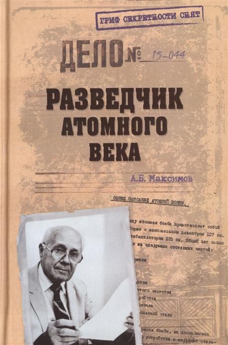 Максимов А. Разведчик атомного века фридрих гернек пионеры атомного века