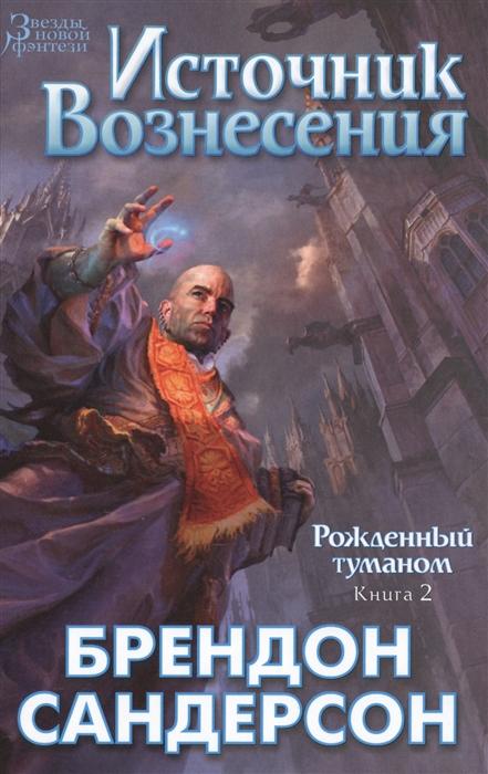 Сандерсон Б. Рожденный туманом Книга 2 Источник Вознесения цена