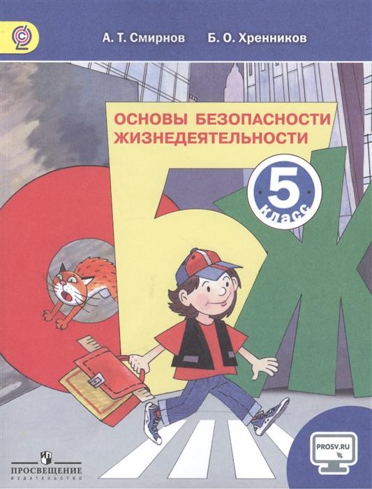 Смирнов А., Хренников Б. Основы безопасности жизнедеятельности 5 класс Учебник для общеобразовательных организаций 4-е издание цена