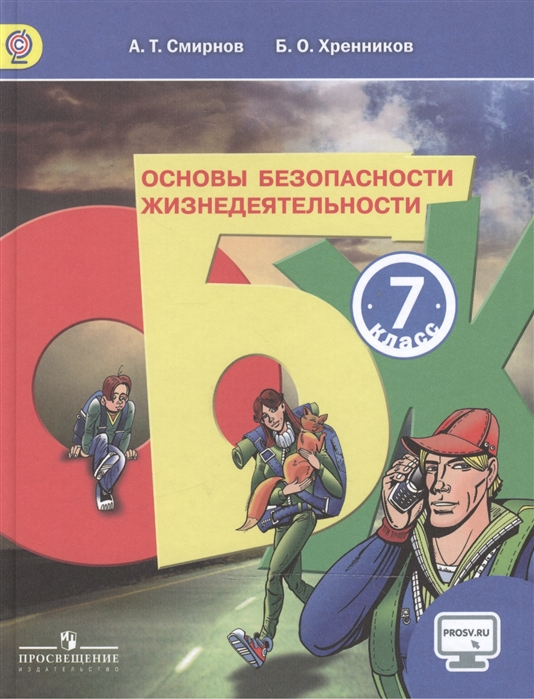 Смирнов А., Хренников Б. Основы безопасности жизнедеятельности 7 класс Учебник для общеобразовательных организаций 4-е издание цена
