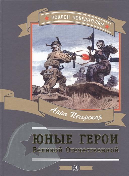 Купить Юные герои Великой Отечественной Рассказы, Детская литература, Проза для детей. Повести, рассказы