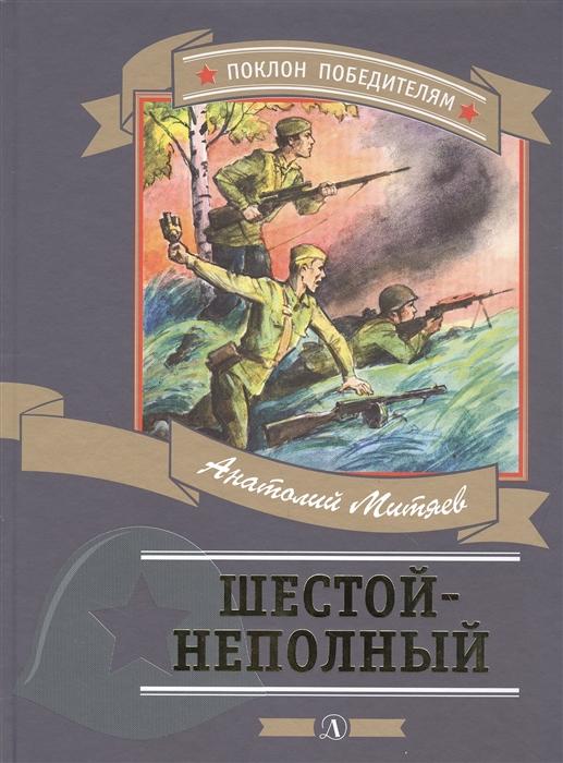 Митяев А. Шестой-неполный Рассказы шестой