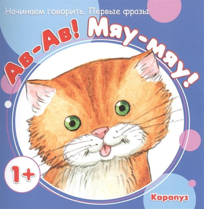 Савушкин С. (ред.) Ав-Ав Мяу-мяу