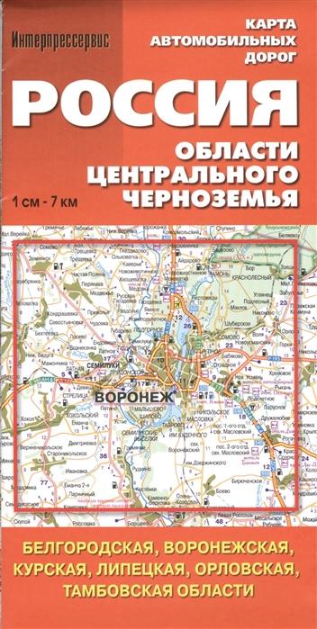 Пейхвассер В. (ред.) Карта автомобильных дорог Россия Области Центрального Черноземья 1 700 000