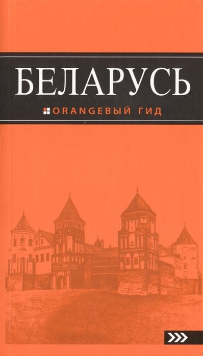Дмитриев А., Кирпа С. Беларусь Путеводитель