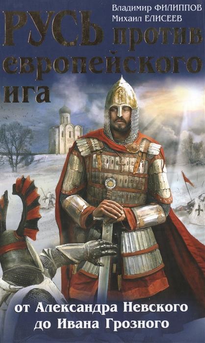 Русь против европейского ига От Александра Невского до Ивана Грозного