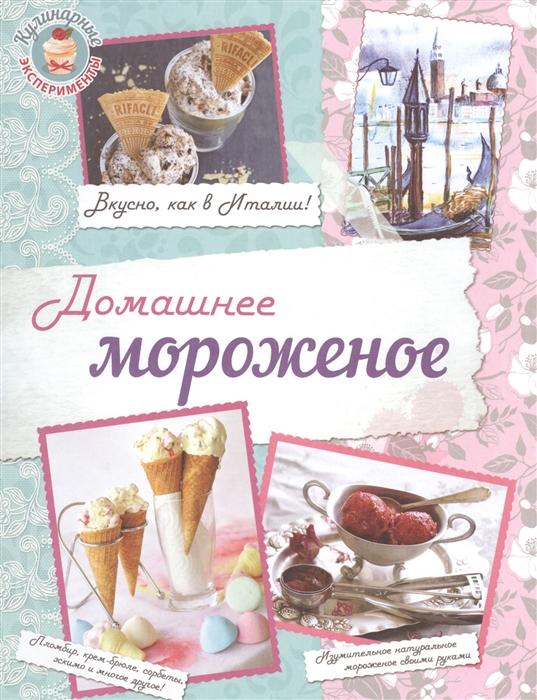 Домашнее мороженое Вкусно как в Италии