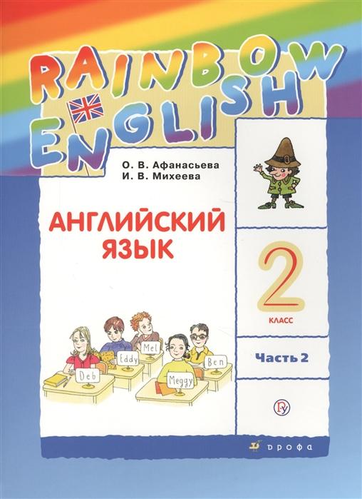Афанасьева О., Михеева И. Rainbow English Английский язык 2 класс В двух частях Часть 2 Учебник