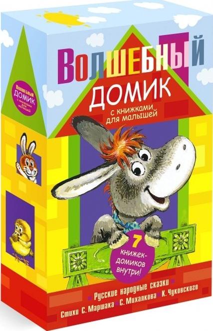 Волшебный домик с книжками для малышей 7 книжек-домиков внутри Русские народные сказки Стихи С Маршака С Михалкова К Чуковского