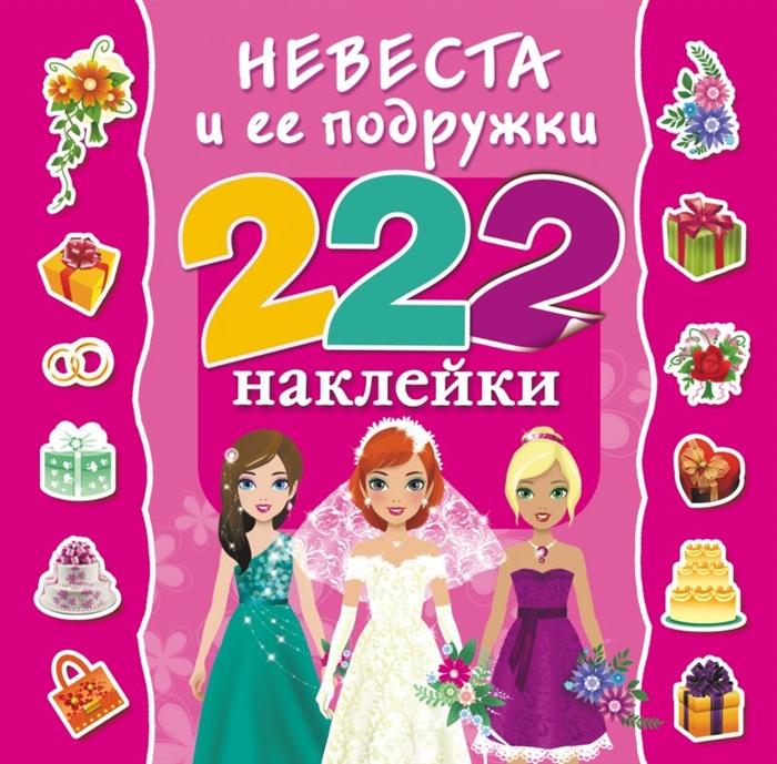 Невеста и ее подружки 222 наклейки цена 2017