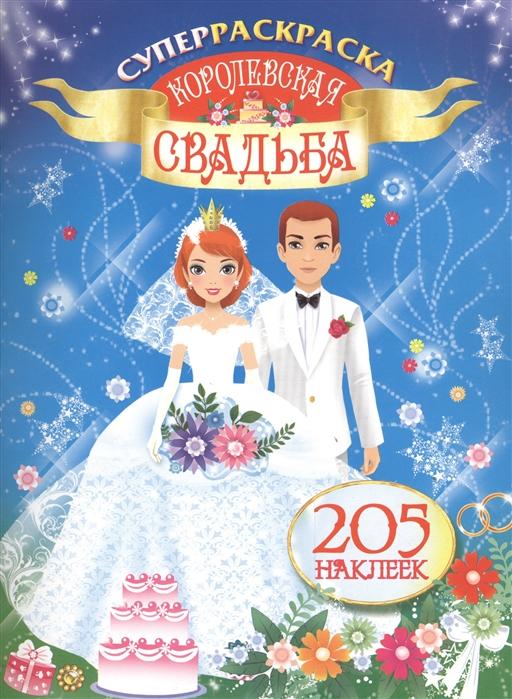Суперраскраска Королевская свадьба 205 наклеек