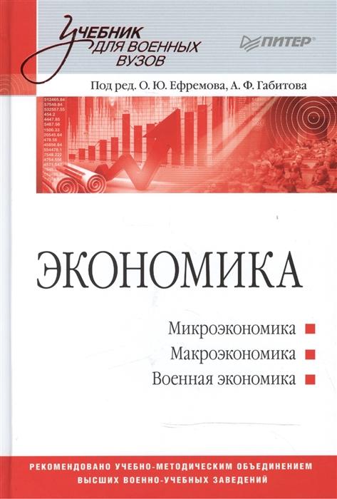 Ефремов О., Габитова А. (ред.) Экономика Учебник для военных вузов экономика строительства учебник для вузов