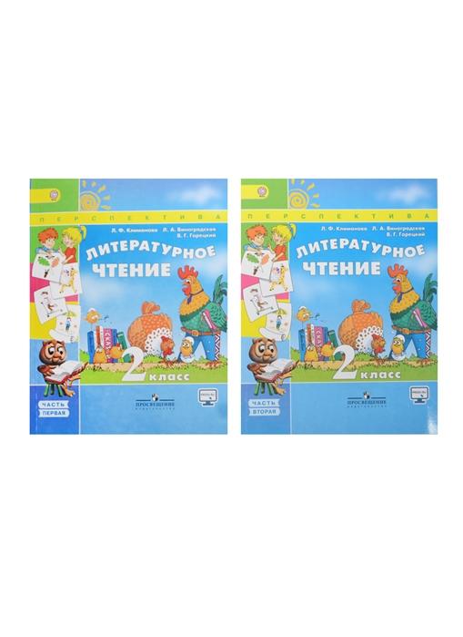 Литературное чтение 2 класс Учебник для общеобразовательных организаций В 2-х частях комплект из 2-х книг