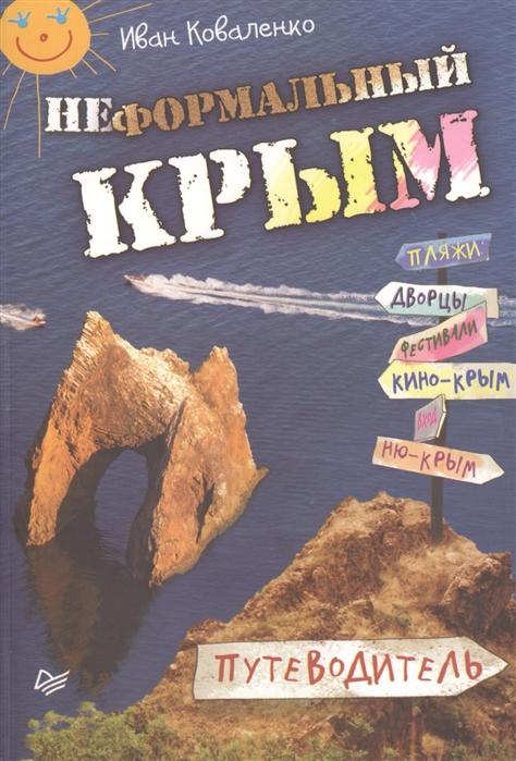 Неформальный Крым Путеводитель