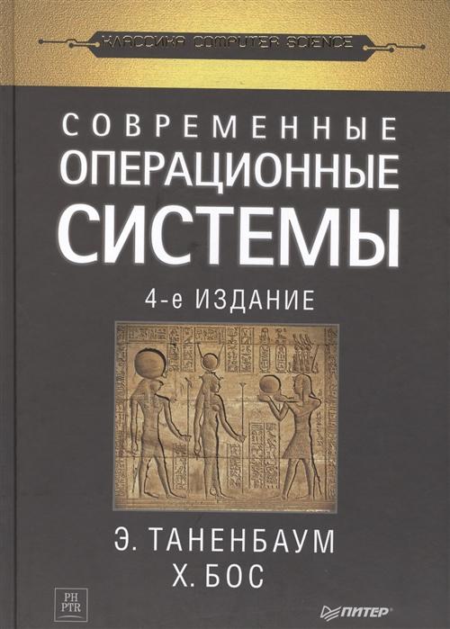 Таненбаум Э., Бос Х. Современные операционные системы 4-е издание