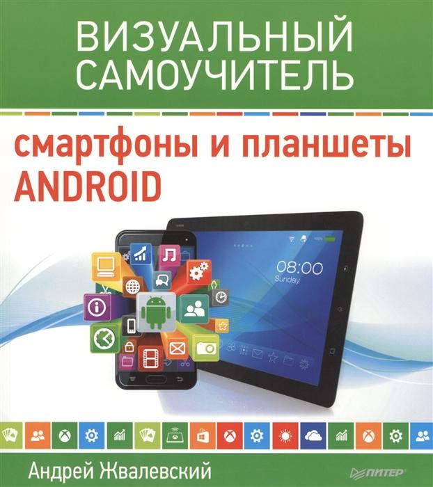 Жвалевский А. Смартфоны и планшеты Android Визуальный самоучитель евгения пастернак смартфоны и планшеты android проще простого