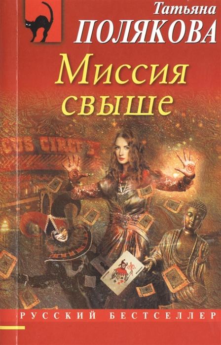 Полякова Т. Миссия свыше татьяна полякова миссия свыше
