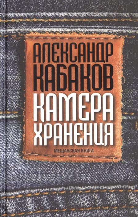 лучшая цена Кабаков А. Камера хранения Мещанская книга