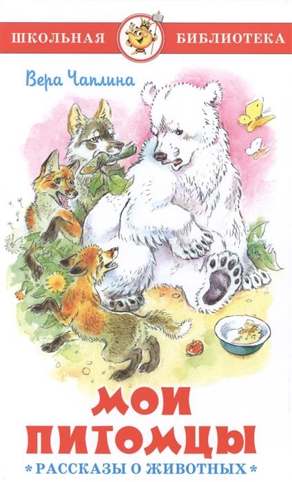 Чаплина В. Мои питомцы Рассказы о животных житков б чаплина в коваль ю веселые рассказы о животных isbn 9785170941346
