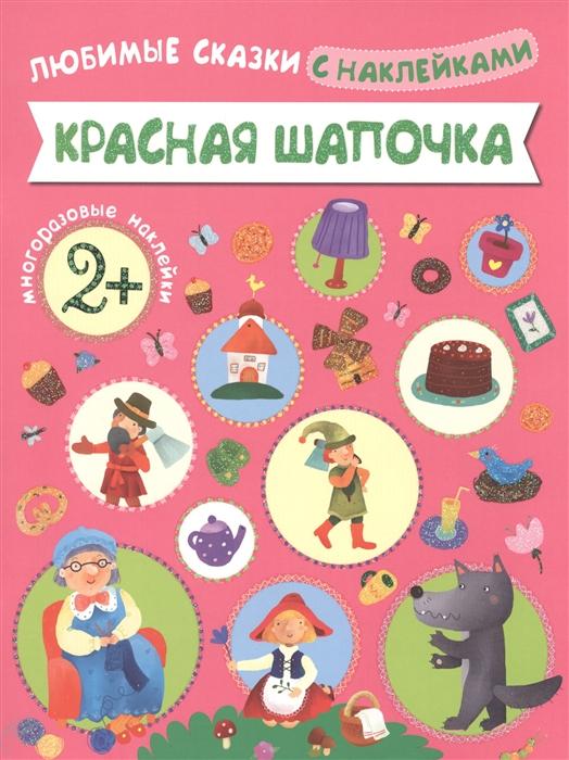 цена на Вилюнова В. (ред.) Красная Шапочка Многоразовые наклейки