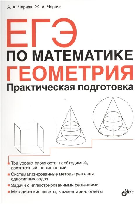 все цены на Черняк А., Черняк Ж. ЕГЭ по математике Геометрия Практическая подготовка онлайн