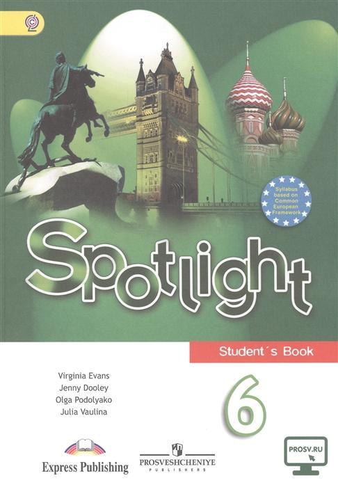 Ваулина Ю., Дули Дж., Подоляко О., Эванс В. Spotlight Английский язык 6 класс Учебник для общеобразовательных организаций