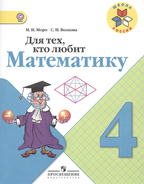 Для тех кто любит математику 4 класс Пособие для учащихся общеобразовательных организаций