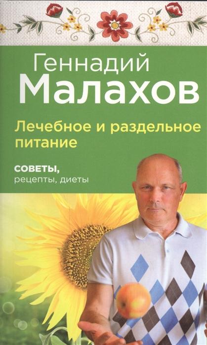 Малахов Г. Лечебное и раздельное питание Советы рецепты диеты