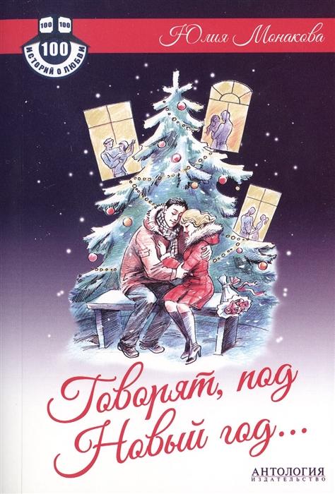 Монакова Ю. Говорят под Новый год Роман цена