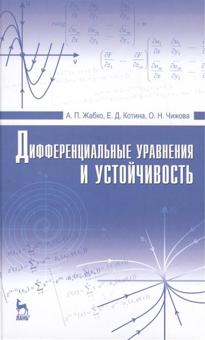 Жабко А., Котина Е., Чижова О. Дифференциальные уравнения и устойчивость