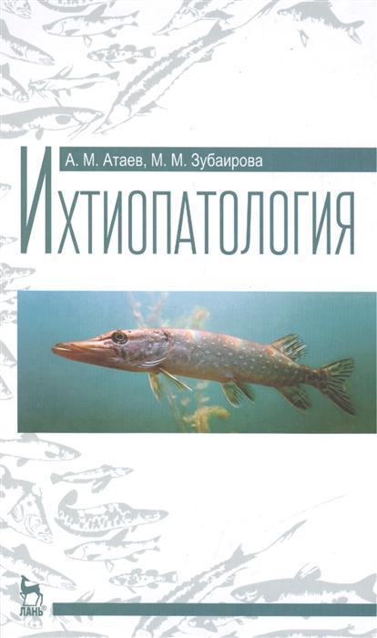 Атаев А., Зубаирова М. Ихтиопатология