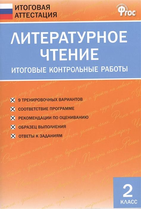 Кутявина С. (сост.) Литературное чтение 2 класс Итоговые контрольные работы